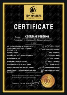 Electra Permanent Make Up Bremen Top Masters Zertifikat